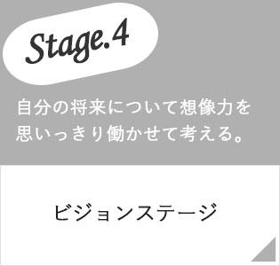 ビジョンステージ